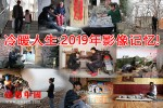 冷暖人生:2019年影像記憶!